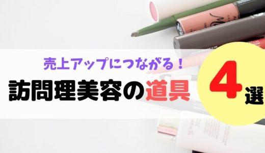 訪問理美容 売上アップのために必要なツール4選