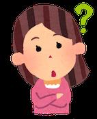 https://tenparimama-siruko.com/wp-content/uploads/2020/02/woman_question.png