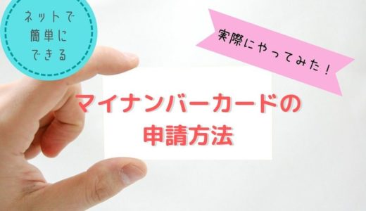 【簡単】マイナンバーカードを作ってみた|4つの申請方法解説