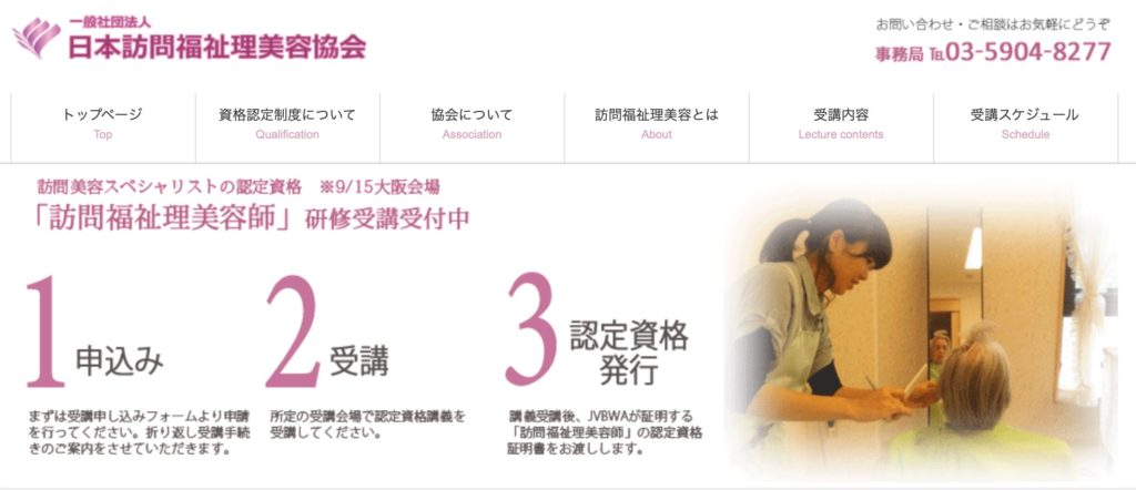 日本訪問福祉理美容協会