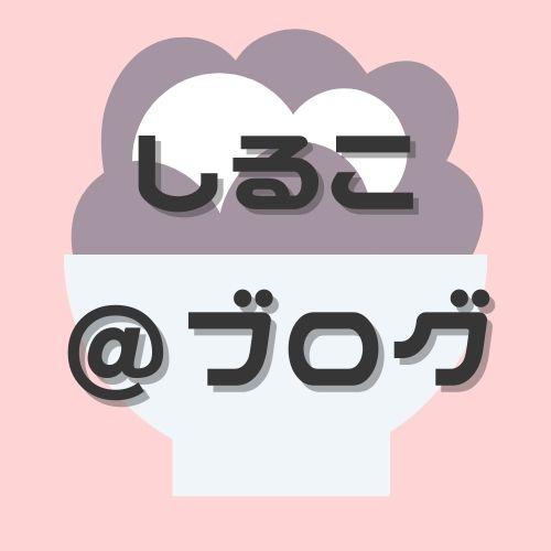 しるこ@ブログ