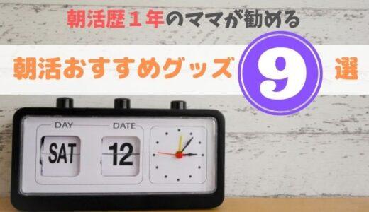 【朝活歴1年ママが勧める】朝活おすすめグッズ9選