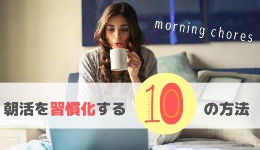疲れて起きられない?そんな人こそ試して欲しい朝活を習慣化する10の方法