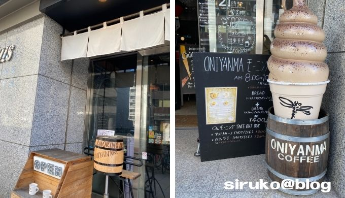 オニヤンマコーヒー 店舗前