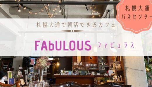 【札幌大通】朝活ができるおしゃれカフェ FAbULOUS(ファビュラス)