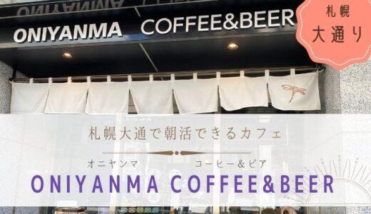 【札幌大通】朝活できるカフェ ONIYANMA COFFEE&BEER
