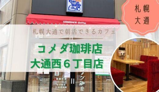 【札幌大通】朝活できるカフェ コメダ珈琲店大通西6丁目店に行ってきた