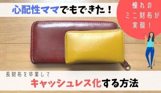 【家計管理実録】心配性ママがキャッシュレス化して財布を小さくした方法
