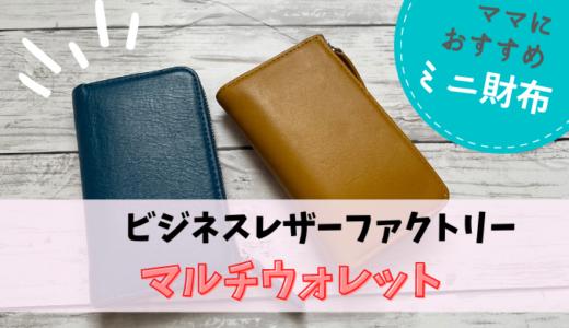 【ママにおすすめのミニ財布】ビジネスレザーファクトリー のマルチウォレット