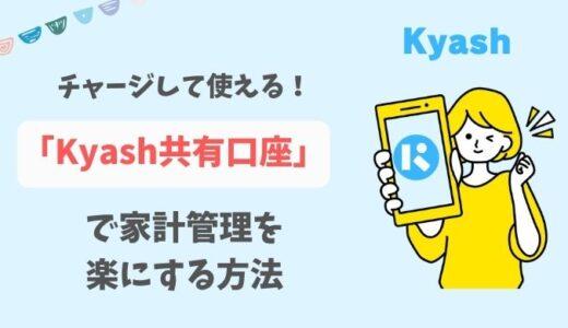 チャージして使える「Kyash共有口座」で家計管理を楽にする方法
