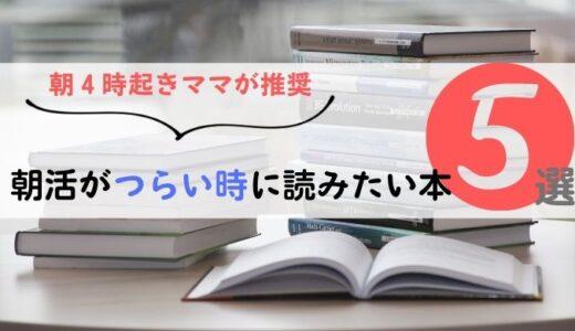 【朝4時起きママが推奨】朝活継続がつらい時に読みたい本 おすすめ5選