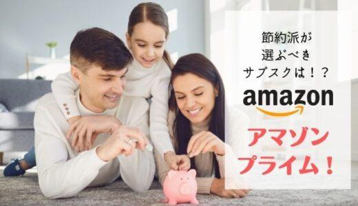 【節約派】選ぶべきサブスクは月額500円アマゾンプライム